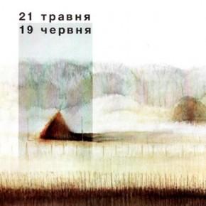 Выставка произведений Всеволода Шарка  «Метафизика ландшафта»