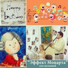 29 января 2017 года, в 11:00 «ЭФФЕКТ Моцарта»  Концерт, посвященный ДНЮ РОЖДЕНИЯ великого Моцарта!