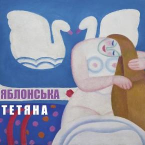 Татьяна Яблонская: мысли, чувства, поиск ...(К 100-летию со дня рождения)