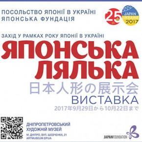 (Русский) Выставка «Японская кукла» -при участии посольства Японии в Украине