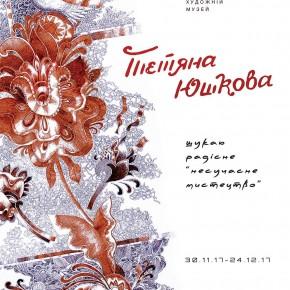 Персональна виставка Тетяни Юшкової «ШУКАЮ РАДІСНЕ «НЕСУЧАСНЕ» МИСТЕЦТВО»