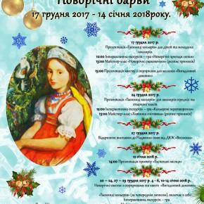 (Русский) Художественный интерактивный проект «Новогодние краски»