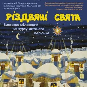 (Русский) Выставка областного конкурса детского рисунка «Різдвяні свята» в 2017 году