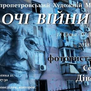 Выставка художественной фотогравфии Сергея Дивеева «Глаза войны»