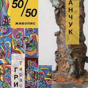 (Русский) Выставка произведений Виктора Проданчука и Тараса Григорука «50/50»