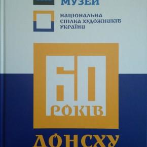 Презентація альбому-каталогу «60 років ДОНСХУ»