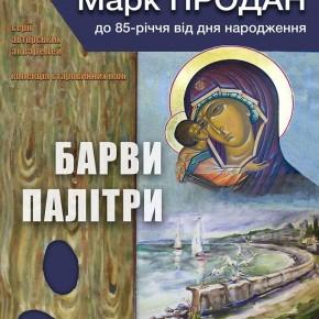 Выставка художника и коллекционера Марка Продана «Краски палитры»