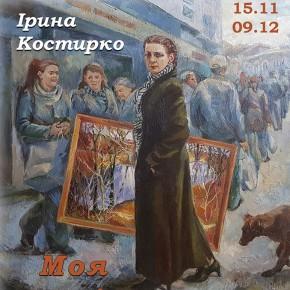 Виставка «Моя осінь-весна» Ірини Костирко