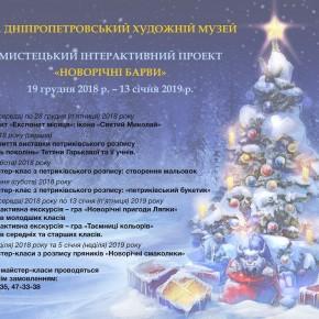 (Українська) «НОВОРІЧНІ БАРВИ»