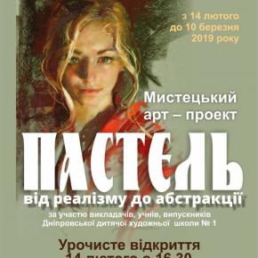(Українська)  «Пастель – від реалізму до абстракції»: мистецькі заходи для кожного