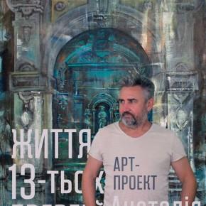 Арт-проект Анатолия Менькива «Жизнь 13-ти дверей»