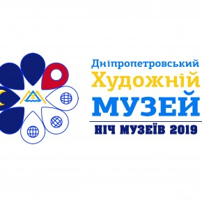 (Українська) Ніч музеїв у ДХМ – 2019