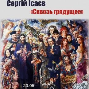Выставка произведений живописи Сергея Исаева «Сквозь грядущее»