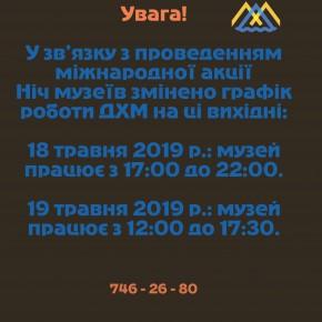 Про изменения графика работы музея 18 и 19 мая