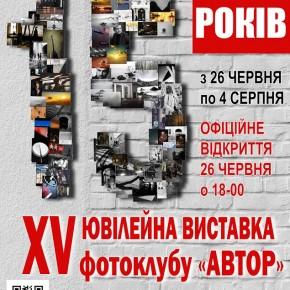 (Українська) ХV ювілейна виставка фотоклубу «Автор» у ДХМ