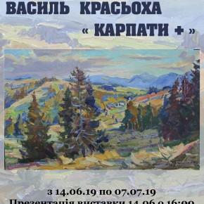 Презентація виставки «Карпати +» Василя Красьохи у ДХМ