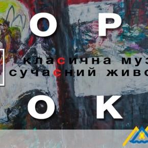 ПОРИ РОКУ Сучасний живопис Класична музика