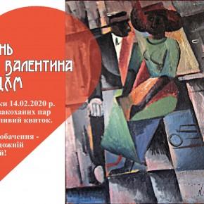 День святого Валентина в ДХМ