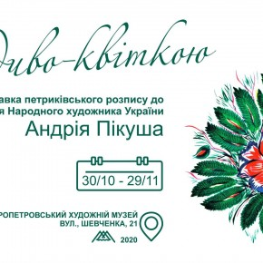 Виставка «За диво-квіткою» Андрія Пікуша