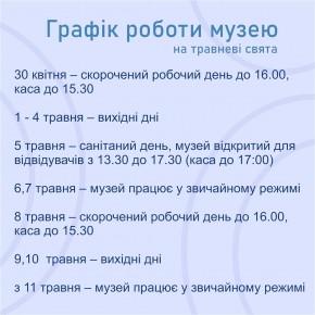 (Українська) Графік роботи Дніпропетровського художнього музею на травневі свята