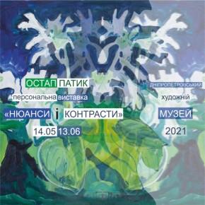 (Українська)  Виставка творів живопису Остапа Патика «Нюанси і контрасти»