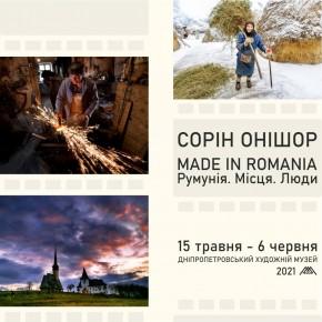"""(Українська) Виставка румунського фотографа Соріна Онішора """"MADE IN ROMANIA Румунія. Місця. Люди"""""""