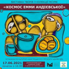 Музей сучасного українського мистецтва Корсаків презентує проєкт «Дифузія»