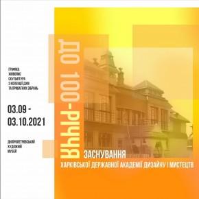 Виставка присвячена 100-річному ювілею Харківської Державної Академії дизайну і мистецтв