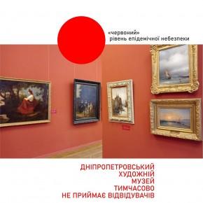 (Українська) Художній музей тимчасово припиняє прийом відвідувачів